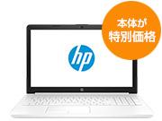 【Ryzen】特別価格HP 15-db0000 15-db0161AU白いパソコンキャンペーン